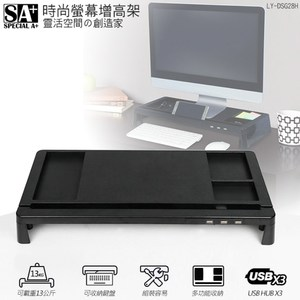 SA+時尚可充電3孔USB螢幕增高架/電腦螢幕架/鍵盤收納/置物架(LY-DSG28H)