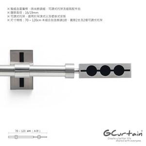 70~120cm 現代工業風格金屬窗簾桿套件組 現代 流行 簡約70~120cm