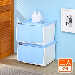 【收納屋】OPEN直取式收納箱(39L/個)(二入/組)水藍+淺灰