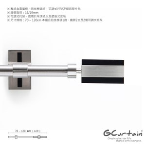 70~120cm 時尚簡約風格金屬窗簾桿套件組 現代 流行70~120cm