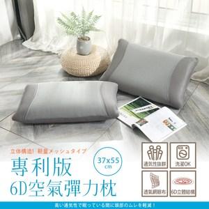 【BELLE VIE】專利版6D彈力空氣枕/ 透氣功能枕-1入/ 組純色灰