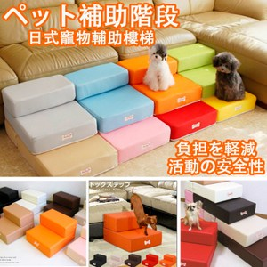 【媽媽咪呀】日本熱銷老年幼犬照護寵物樓梯(1入)柳橙橘