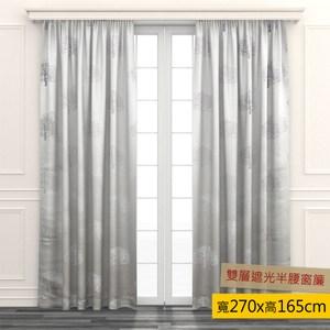 HOLA 銀樹雙層遮光窗簾 270x165cm