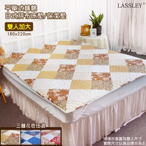 【LASSLEY】日式拼布床墊|保潔墊-雙人加大尺寸180X220cm咖花款
