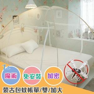 韓式雙門蒙古包蚊帳-單人(適用105X186cm床墊)