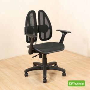 《DFhouse》伯納-全網透氣專利人體工學辦公椅 -綠色  黑色