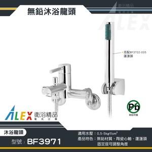 ALEX 電光 無鉛級 沐浴龍頭 BF3971