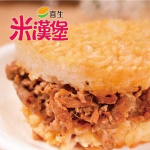 【喜生米漢堡】熱賣組4盒(3個/盒)黑胡椒豬肉