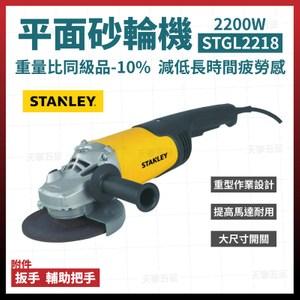 STANLEY 史丹利平面砂輪機 STGL2218 1650W
