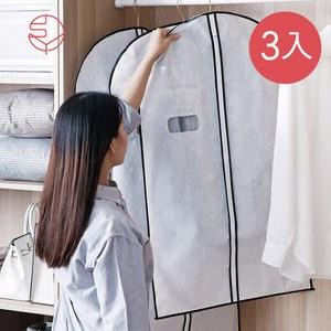 【日本霜山】拉鍊式透窗衣物/西裝防霉防塵套-短版-3入單一規格