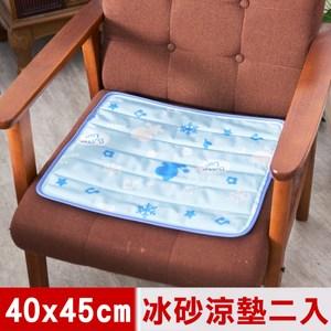 【奶油獅】雪花樂園-長效型冰砂冰涼墊/辦公坐墊/椅墊40x45藍色二入
