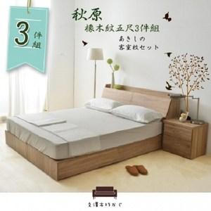 床組【UHO】秋原-橡木紋5尺雙人3件組(床頭箱+加強床底+床邊櫃)