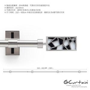 310~430cm 都會時尚風格金屬窗簾桿套件組 現代 流行 簡約310~430cm