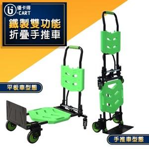 【U-Cart 優卡得】載重110公斤!鐵製雙功能摺疊手推車 H-0048