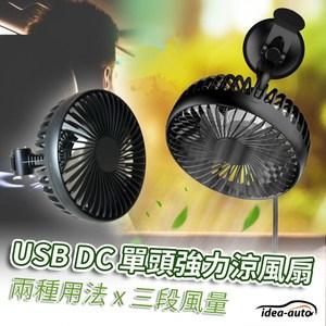 日本【idea-auto】USB DC多功能單頭強力涼風扇