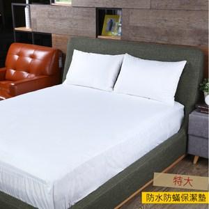 HOLA 床包式防水防蟎保潔墊 特大