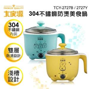大家源 304不鏽鋼蒸煮兩用美食鍋1L+蒸籠TCY-2727A+B/ YF