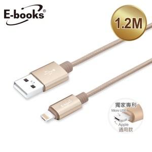 E-books X29 智慧快充QC3.0雙系統通用充電傳輸線1.2M金