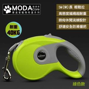 摩達客 Kim Pets寵物自動伸縮牽繩(綠/5米長/40KG下適用)單一規格