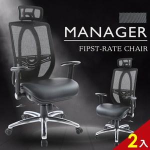 【A1】尊爵款高透氣紓壓乳膠皮革鋁合金腳電腦椅/辦公椅-附頭枕-2入