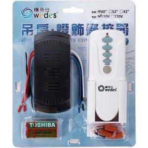 【大巨光】吊扇遙控器(WT-D01)