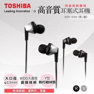 TOSHIBA 耳道式耳機-黑色TO-RZE-D50-K
