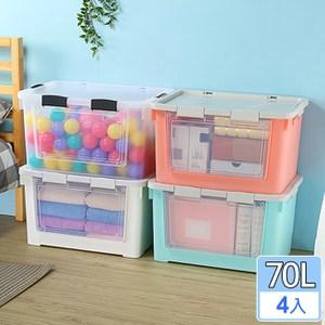 【收納屋】布拉格 70L前取雙開式 整理箱(四入)水藍*4