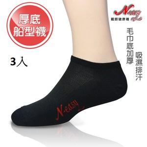 【N-easy載銀健康襪】長效型除臭襪(厚底船型襪) (3雙入/組)