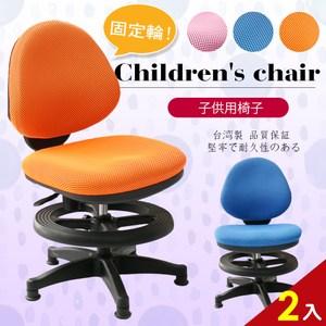 【A1】漢妮多彩固定式兒童成長椅-3色可選-2入(箱裝出貨)藍色
