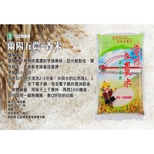 蘭陽五農-香米 2kg-6入