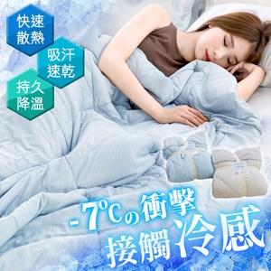 【BELLE VIE】日本熱銷極致涼感薄被150X200cm-兩色任選涼感藍