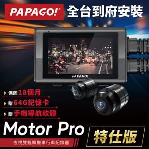 PAPAGO! Motor Pro 特仕版夜視雙鏡頭GPS機車行車紀錄