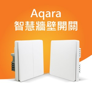 Aqara智慧牆壁開關 ZigBee版(單火單鍵)白色