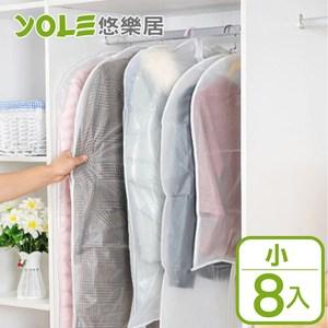 【YOLE悠樂居】透明衣物收納防塵套-小(8入)#1325121-3