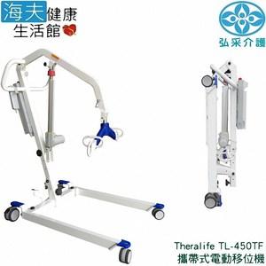 【海夫】弘采介護 攜帶式 電動移位機 不含吊帶(TL-450TF)