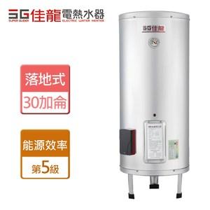 【佳龍】貯備型電熱水器-落地式30加侖-JS30-B