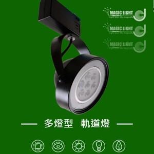 【光的魔法師】LED軌道燈 AR111軌道燈(黑殼 聚光型)黃光