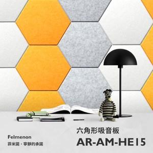 【日本Felmenon菲米諾】DIY立體切邊六角形吸音板 8片組橙黃