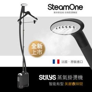 法國 SteamOne Stilys 直立式蒸氣掛燙機 公司貨