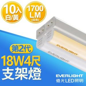 億光 二代 4呎 LED 支架燈  T5層板燈(白光/黃光10入)白光6500K 10入