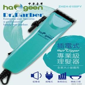【中華豪井】插電式專業級電動理髮器(ZHEH-6100PY)