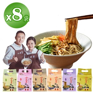 【小夫妻拌麵】8袋組(六種口味任選)炸醬×8