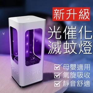 新升級靜音光催化滅蚊燈 吸入式捕蚊燈
