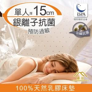 【日本藤田】Ag+銀離子抗菌舒柔天然乳膠床墊15cm(單人)