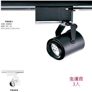 YPHOME MR16 5W 黃光  白色軌道燈 5070422F黑色3000K 5W 5