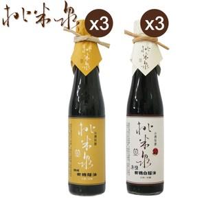 【桃米泉】頂級有機蔭油+有機白蔭油(各3入組)