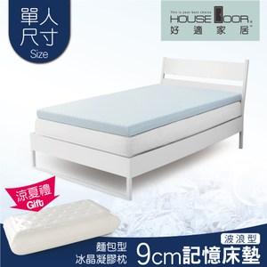 House Door 涼感纖維表布9cm厚記憶床墊涼夏組-單人3尺