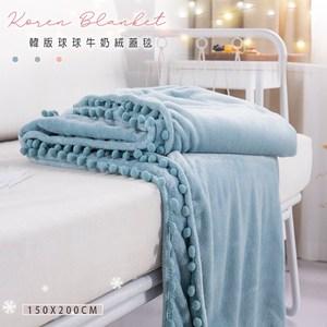 【BELLE VIE】韓版球球牛奶絨蓋毯150X200cm(蒂芬尼藍)