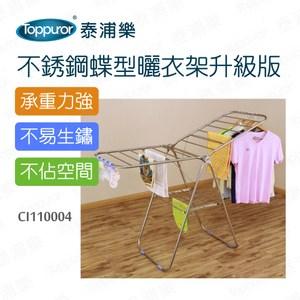 【Toppuror 泰浦樂】不鏽鋼蝶型曬衣架升級版(CI110004)