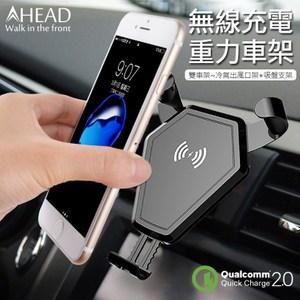 AHEAD領導者 重力感應QC2.0閃充 QI無線充電車架 (出風口/黑色